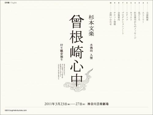100713sugimotobunraku11