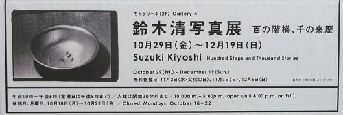 101030suzukikiyoshi1