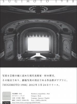 120315SUGIMOTO1988a