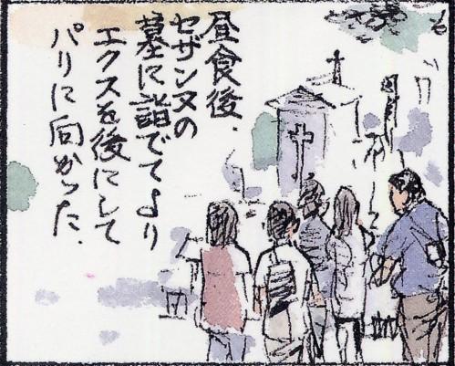 120414yamaguchi3