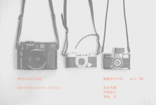 編集者の写真vol1-01