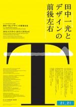 121123zuroku_poster