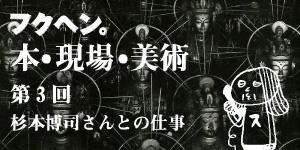 121123zuroku_sugi_info
