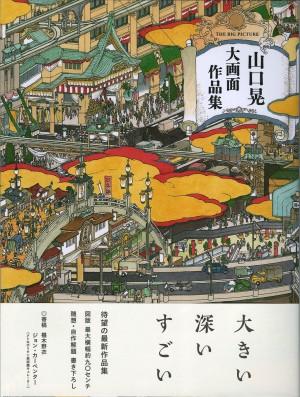 130101yamaguchi1