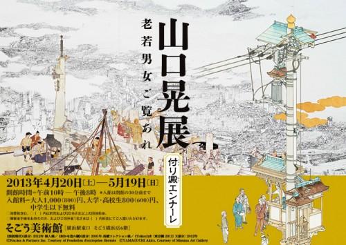 130419sogoyamaguchi