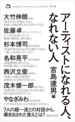140101miyajima